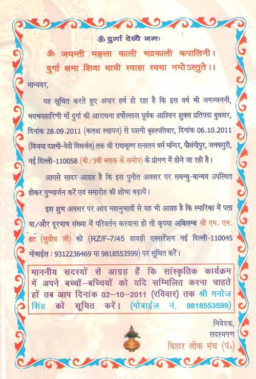 Durga puja invitation 2011 stopboris Gallery