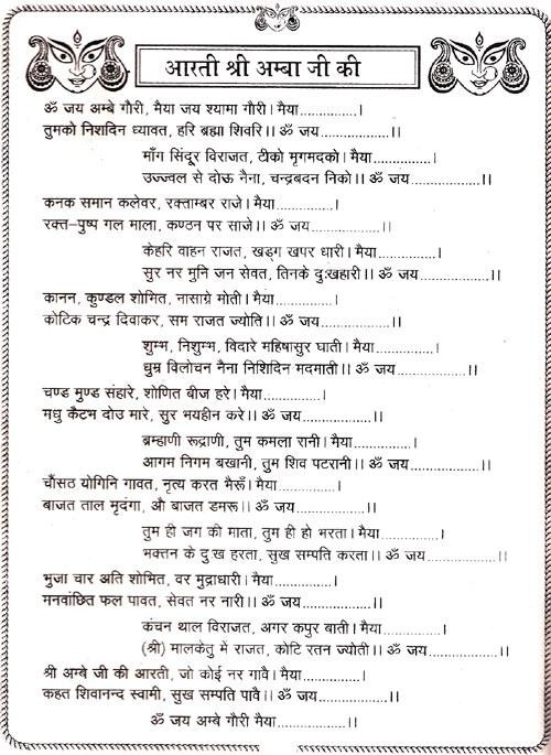maa durga aarti in hindi pdf